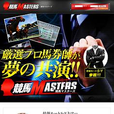 競馬MASTERSの口コミ・評判・評価