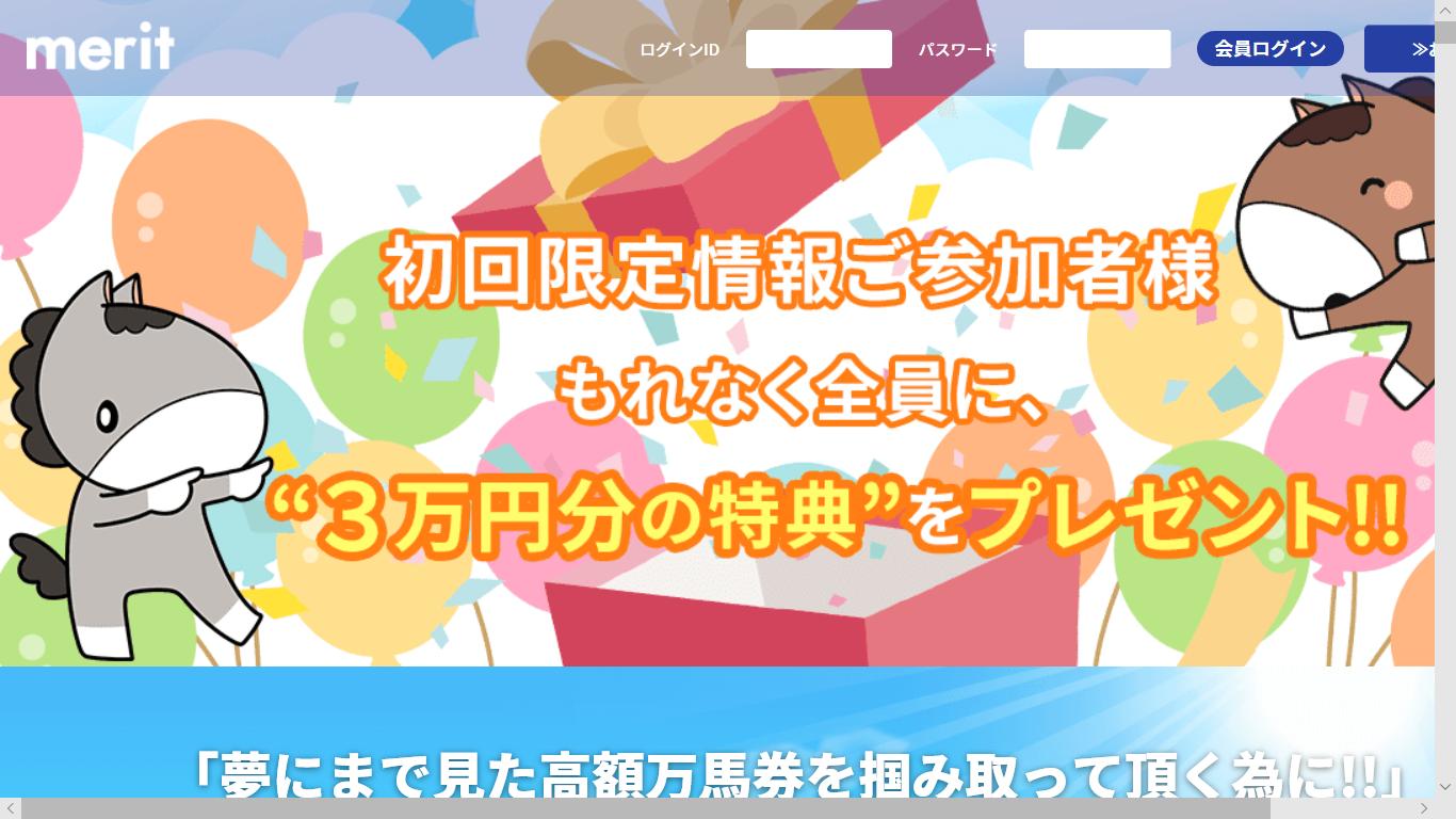 merit(メリット)の口コミ・評判・評価