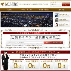 MILERSの口コミ・評判・評価