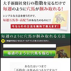 万馬券発掘所の口コミ・評判・評価