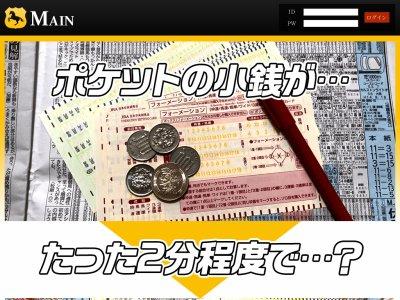 メイン-main-(メイン)の口コミ・評判・評価