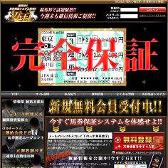 万王の口コミ・評判・評価