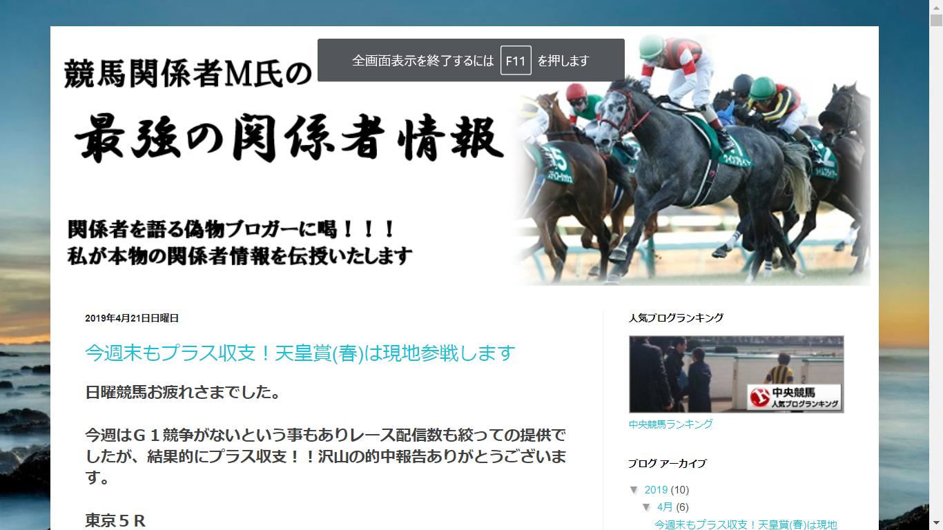 競馬 ブログ 中央