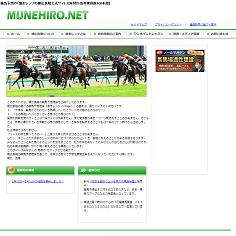 MUNEHIRO.NETの口コミ・評判・評価
