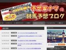 ナツの競馬予想ブログの口コミ・評判・評価