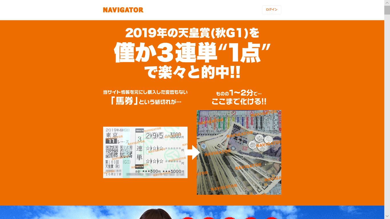 NAVIGATORの口コミ・評判・評価