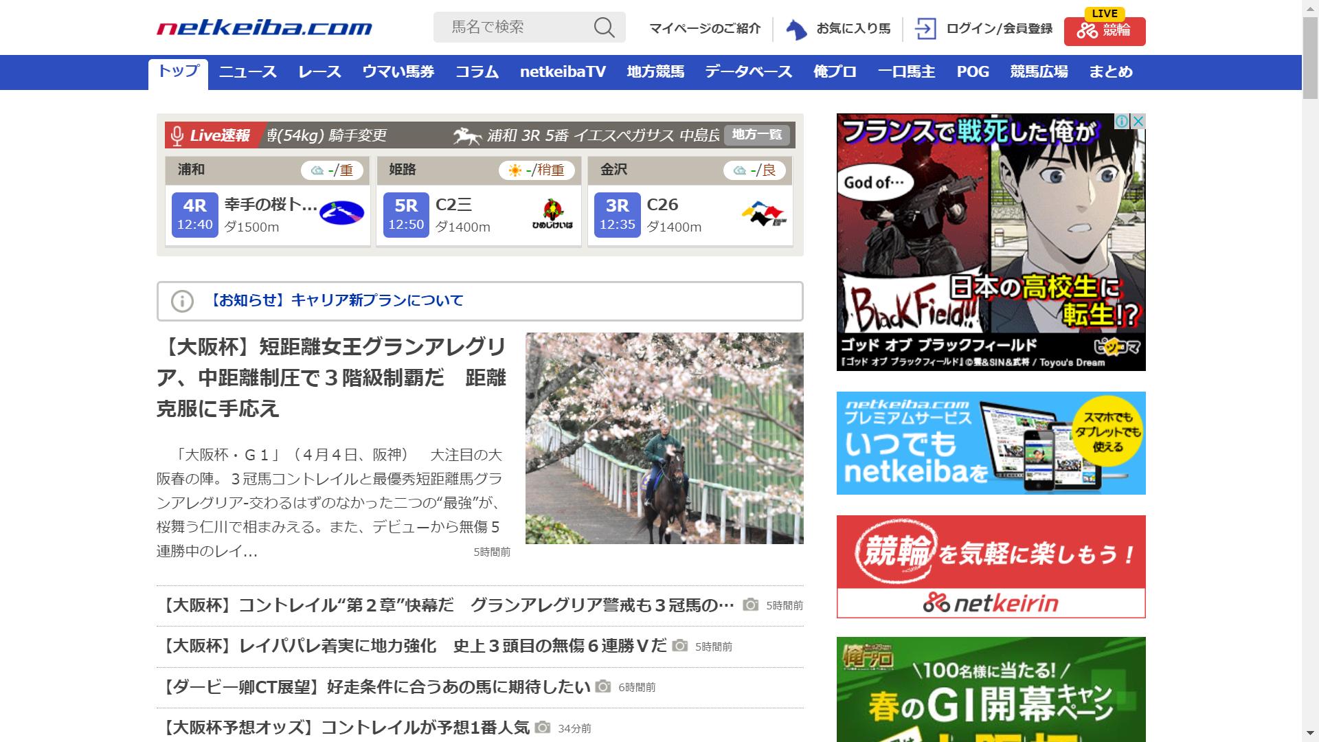 netkeiba.comの口コミ・評判・評価