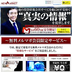 NEW MARKET(ニューマーケット)の口コミ・評判・評価