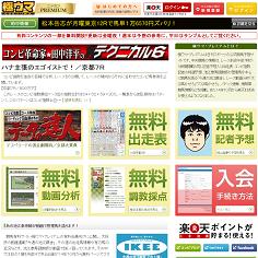 日刊スポーツ公式 極ウマ・プレミアムの口コミ・評判・評価