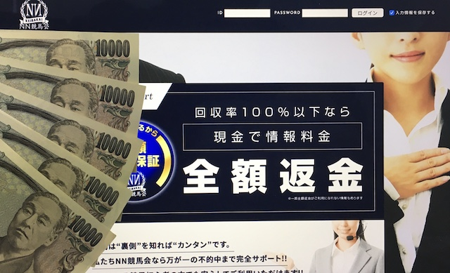 NN競馬会の口コミ・評判・評価