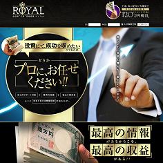 会員制王道馬券投資 ロイヤル~ROYAL~の口コミ・評判・評価