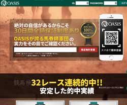 OASIS(オアシス)の口コミ・評判・評価