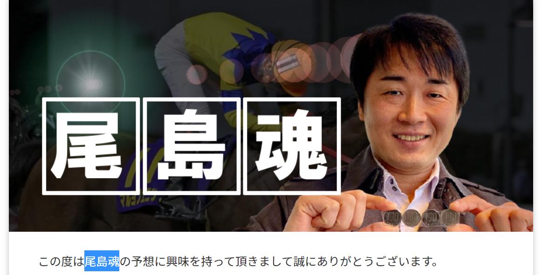 尾島魂の口コミ・評判・評価