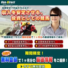 株式会社One-Directの口コミ・評判・評価