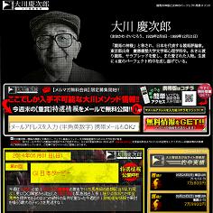 大川慶次郎馬券メソッドの口コミ・評判・評価