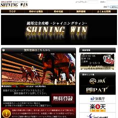 SHINING WIN(シャイニングウィン)の口コミ・評判・評価