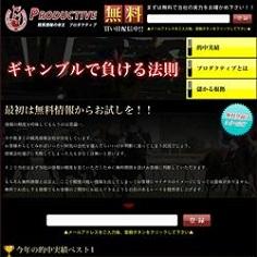 PRODUCTIVEの口コミ・評判・評価