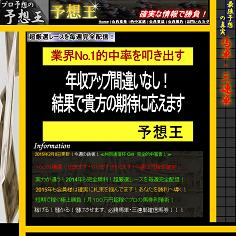 プロ予想の予想王の口コミ・評判・評価