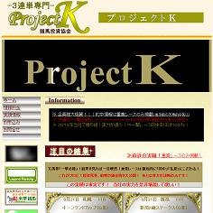 projectKの口コミ・評判・評価