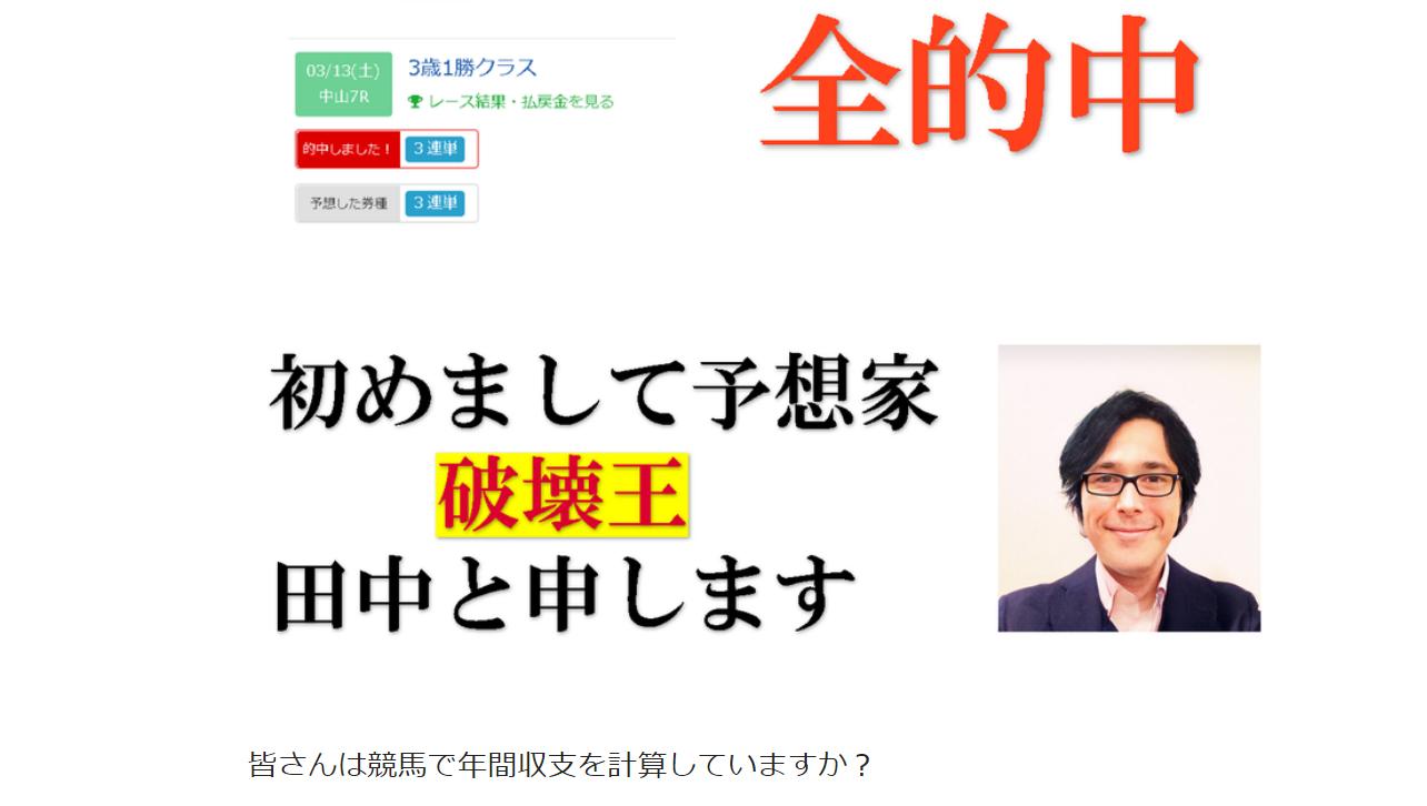 プロ競馬予想師【破壊王】の口コミ・評判・評価