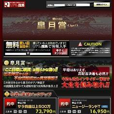 トレセン直送生馬券(リアル競馬)の口コミ・評判・評価