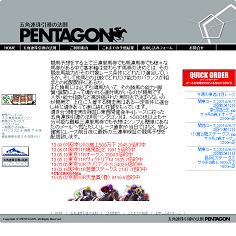 五角連珠引導の法則 PENTAGONの口コミ・評判・評価