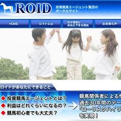 ロイドの口コミ・評判・評価