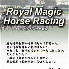 ロイヤルマジック競馬の口コミ・評判・評価