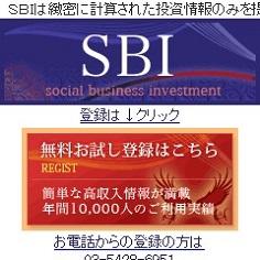 SBIの口コミ・評判・評価