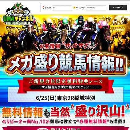 UMAチャンネル(ウマチャンネル)の口コミ・評判・評価