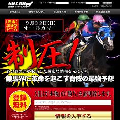 Secret Horse LAB(シークレットホースラボ)の口コミ・評判・評価