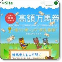 Site(サイト)の口コミ・評判・評価