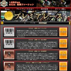 総競リレーションの口コミ・評判・評価
