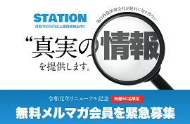 STATION(ステーション)の口コミ・評判・評価