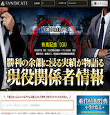 SYNDICATEの口コミ・評判・評価