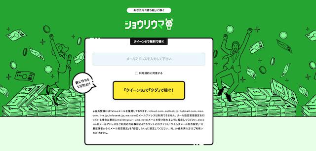 ショウリウマの口コミ・評判・評価