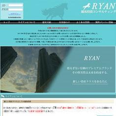 RYANの口コミ・評判・評価