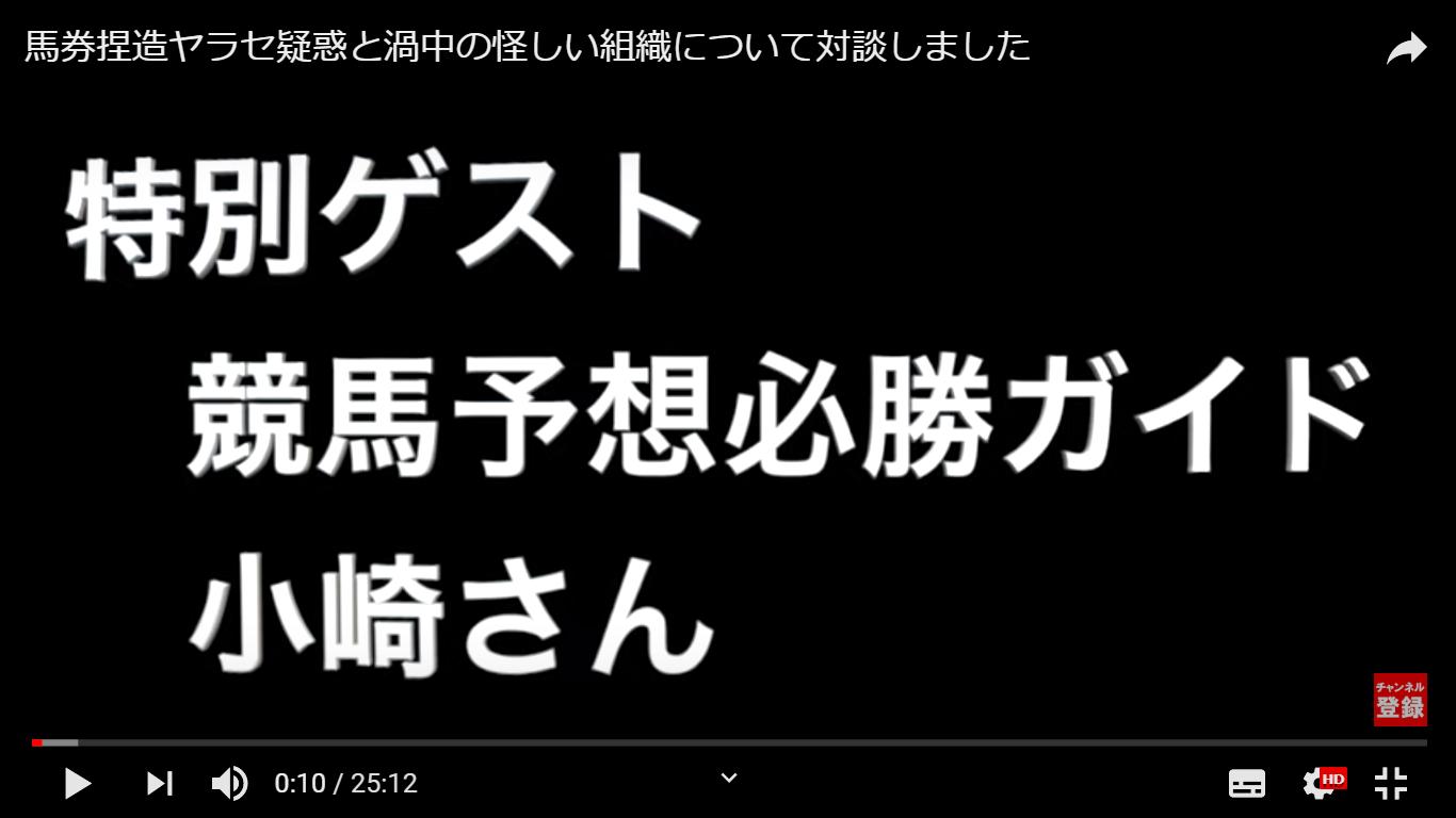 KEIBARS×競馬必勝ガイドコラボ動画の口コミ・評判・評価