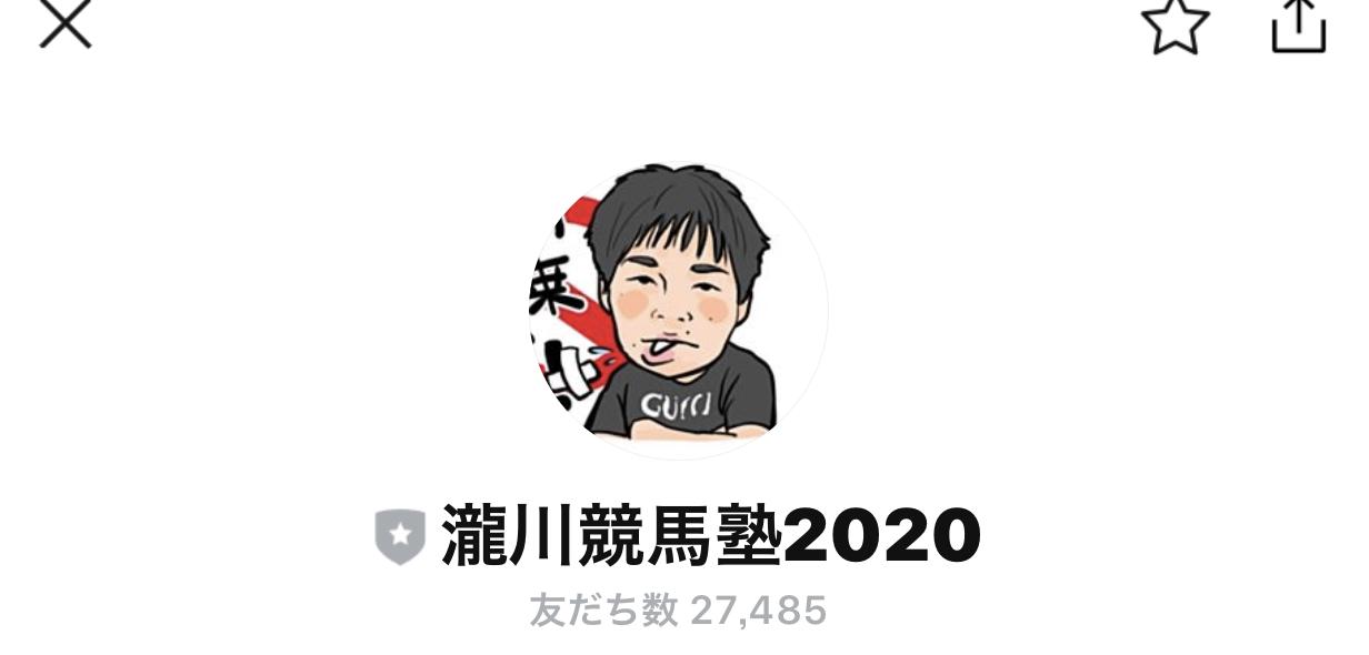 瀧川競馬塾2020の口コミ・評判・評価