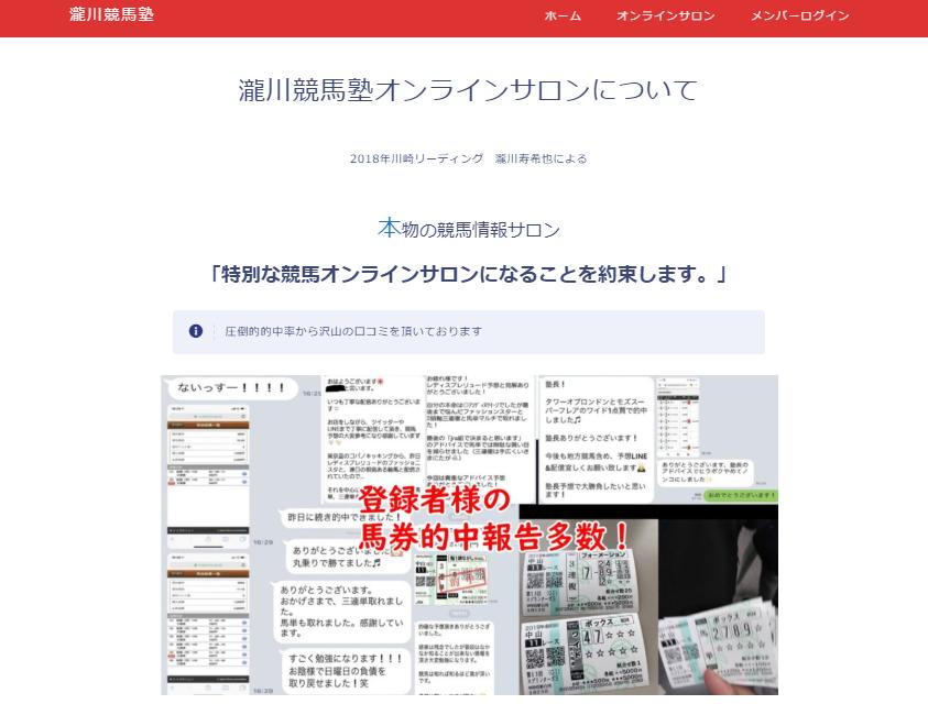 瀧川競馬塾オンラインサロンの口コミ・評判・評価