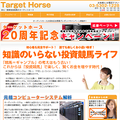 Target Horse(ターゲットホース)の口コミ・評判・評価