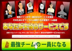 TEAM M(チームエム)の口コミ・評判・評価