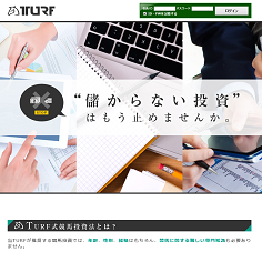 TURFの口コミ・評判・評価