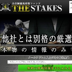 THE STAKES(ザステークス)の口コミ・評判・評価
