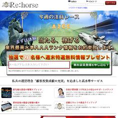 Re:horseの口コミ・評判・評価