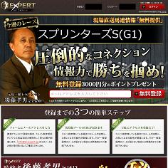 後藤式馬券塾(エキスパート)の口コミ・評判・評価