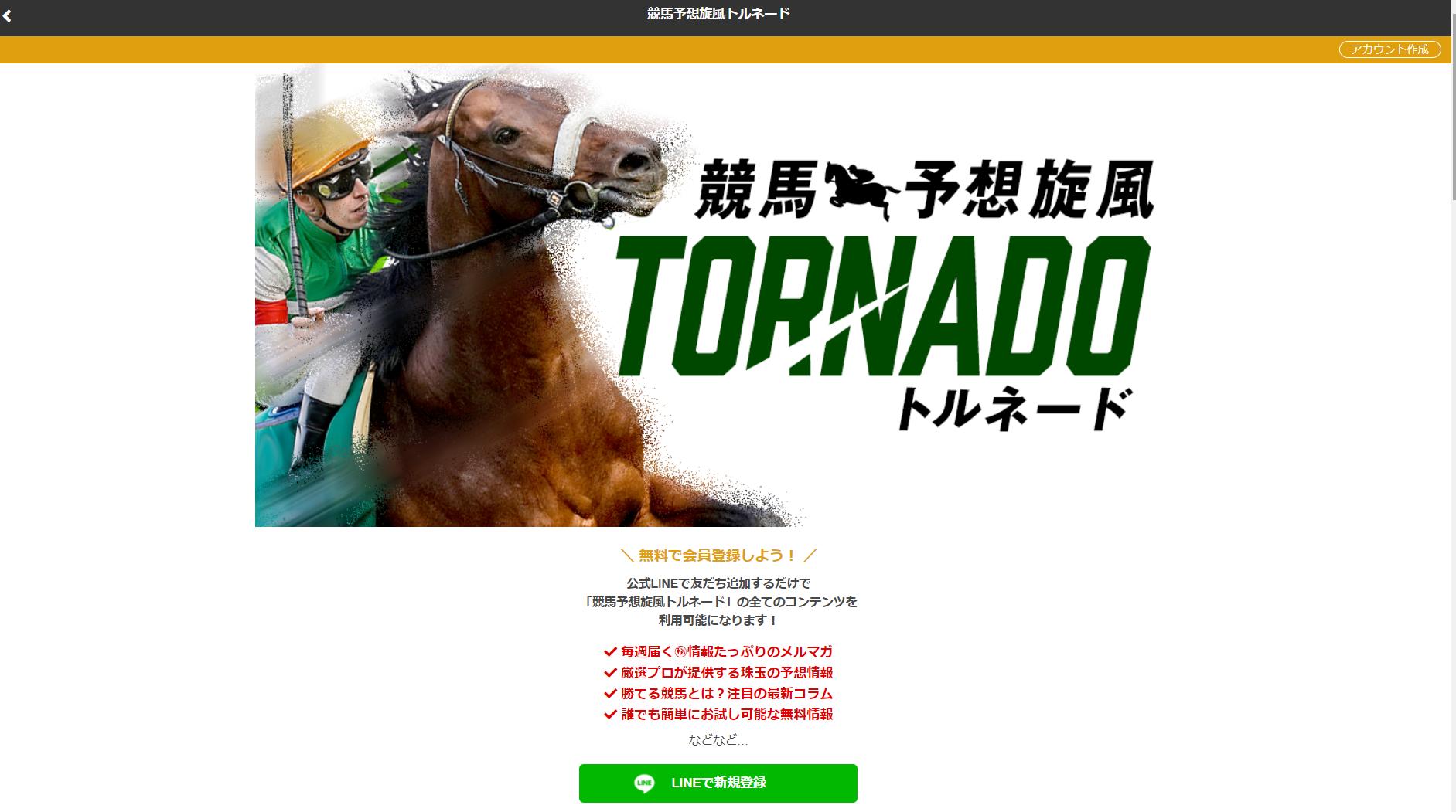 競馬予想旋風トルネードの口コミ・評判・評価