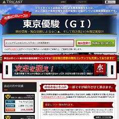 TRICASTの口コミ・評判・評価