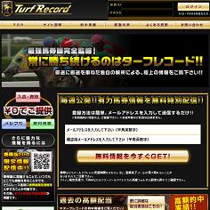 Turf Record(ターフレコード)の口コミ・評判・評価