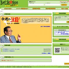 Turf Station(ターフステーション)の口コミ・評判・評価